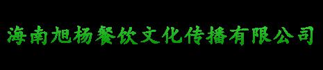 海南旭杨餐饮文化传播有限公司